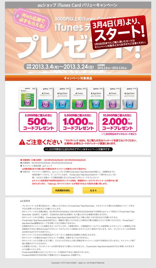 iTunes Card キャンペーン (20130302)