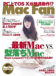 MacFan 2010年1月号