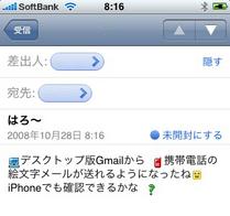 デスクトップ版Gmai