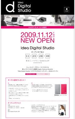 HAPPY��ߤĤ����ꡧIdea Digital Studio