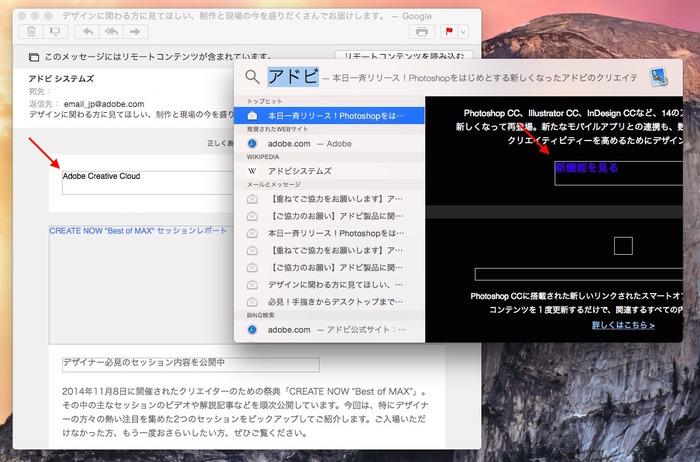 OS-X-10-10-2-Spotlight