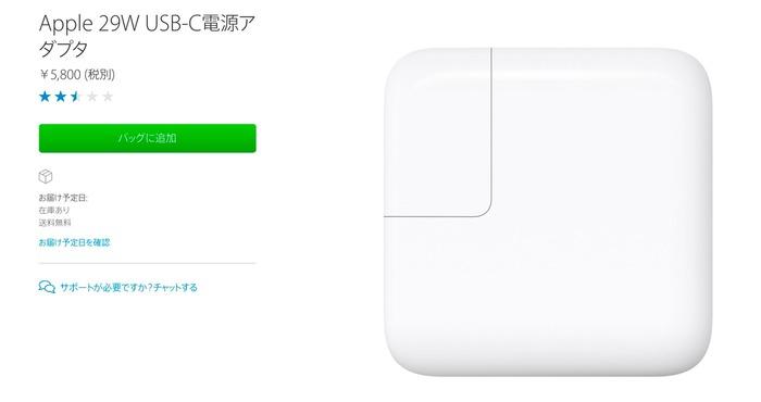 Apple-29W-USB-C-Power-Adapter