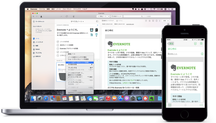 Mac-and-iPhone-Evernote-ワークチャット