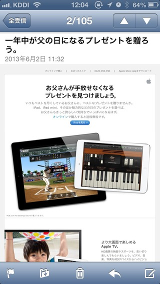 Appleの父の日メール2013全文