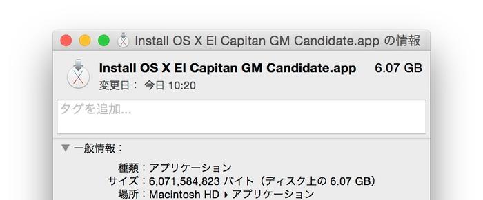 Install-OS-X-El-Capitan-GM-Candidate-App