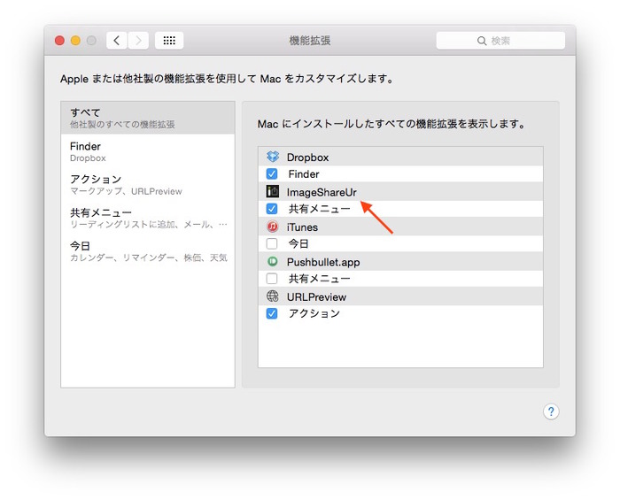 ImageShareUr-共有メニュー