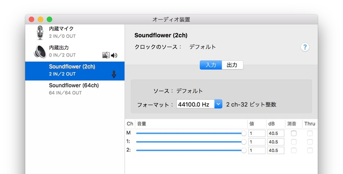 Soundflower-on-El-Capitan-Hero