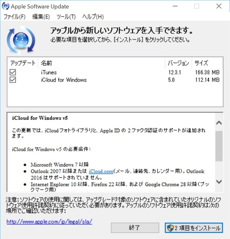 Apple-Software-Update-iCloud-for-Windows5