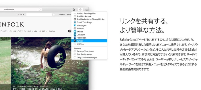 OS-X-Yosemite-link-share