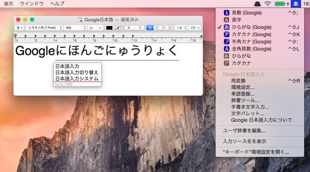 Google日本語-Dev-1131890101-Yosemite-Feature