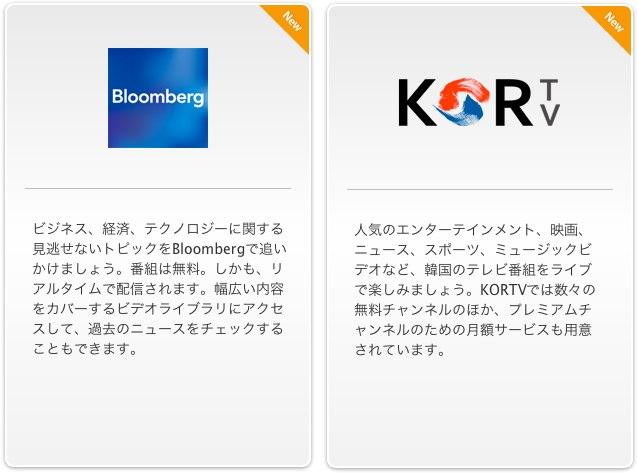 Late2013-AppleTVに追加されたコンテンツ-1
