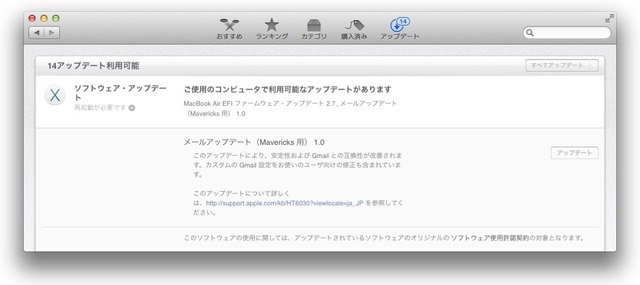 OS-X-Mavericks-メールアップデート1.0