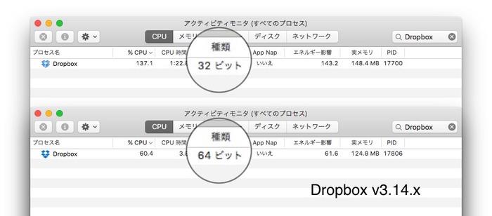 Dropbox-v3d14