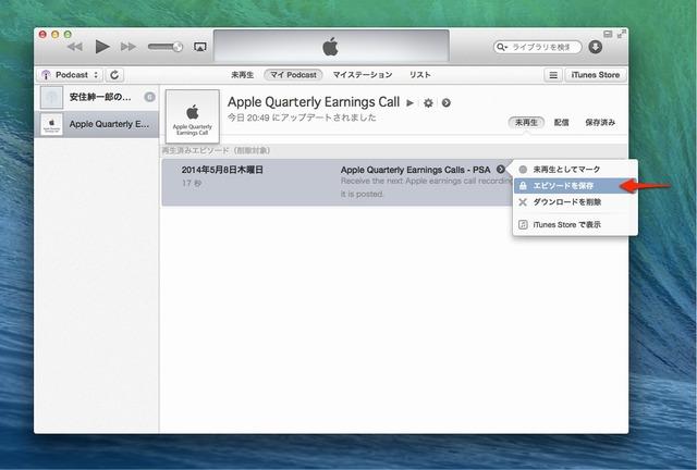 iTunes-11-2-Podcast-エピソードを保存