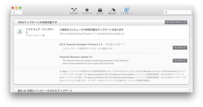 OS-X-Yosemite-DP8