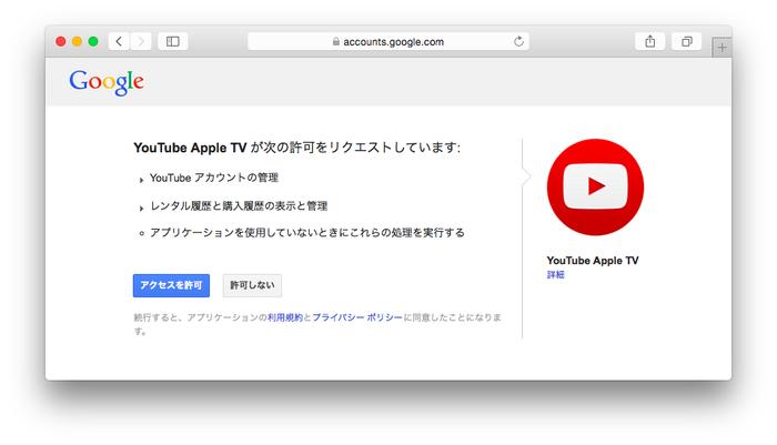 AppleTV-YouTubeアプリ-許可のリクエスト