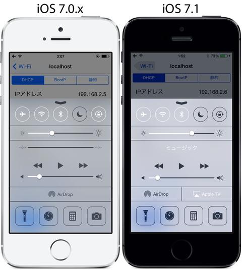 iOS7-71-AppleTV-Bluetooth-discover