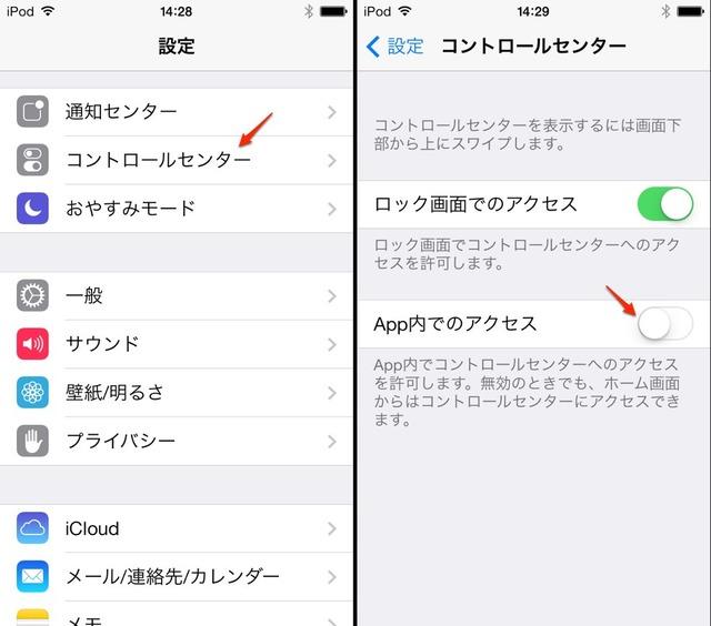 iOS7のコントロールセンターはApp内でのアクセスをOFF