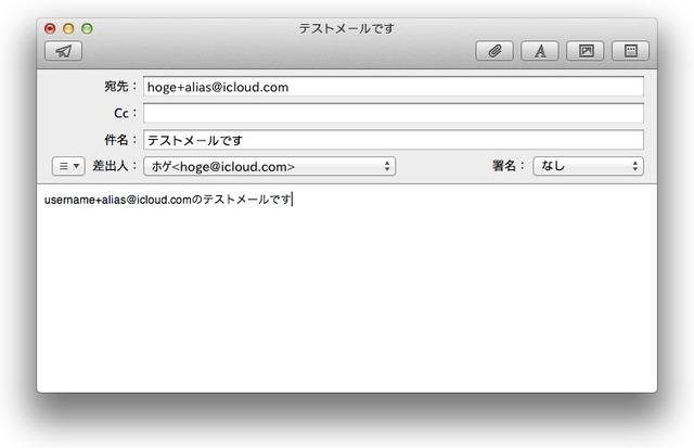 iCloudでも_+_でエイリアスメール