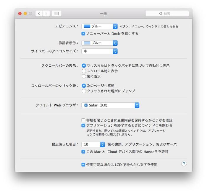 OS-X-Yosemite-システム環境設定-DarkMode