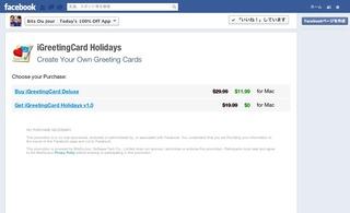 Facebook-iGreetingCartd-Holidays-1