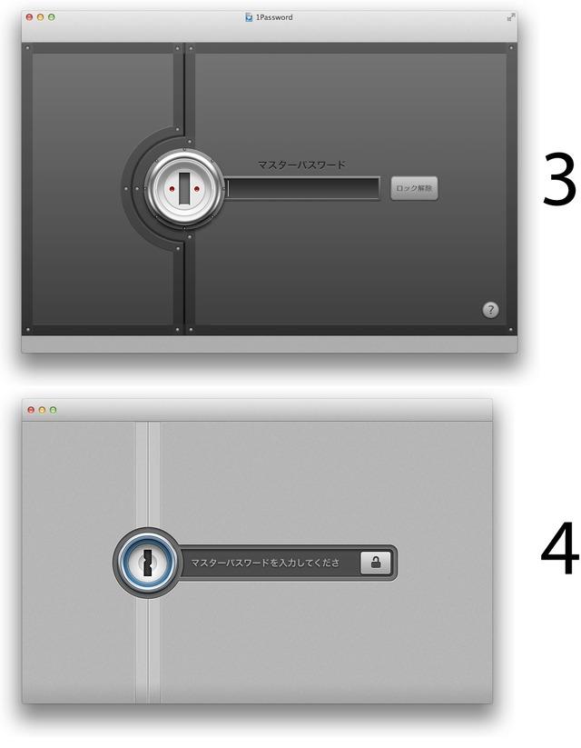1Password4と3のログイン画面