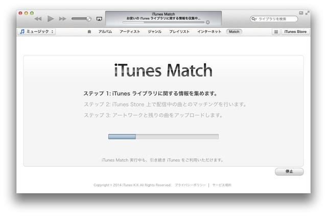iTunesMatchでマッチング中