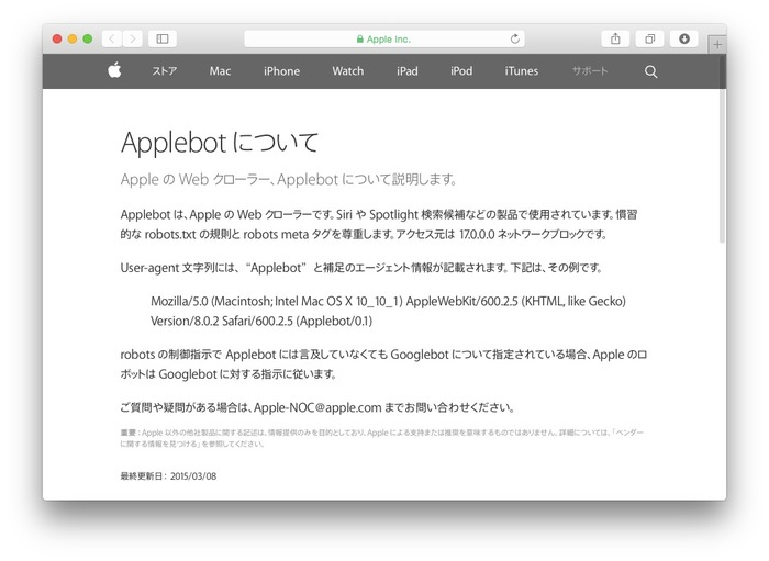 About-Applebot