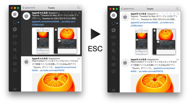 Tweetbot-ESC-key