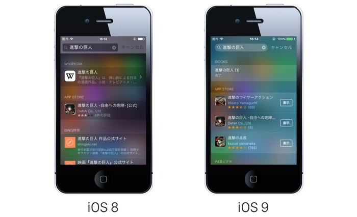 iOS8-vs-iOS9-iBooks