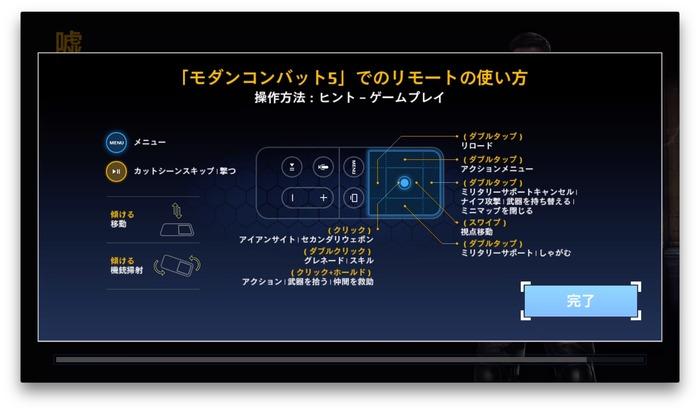モダンコンバット5-Siri-Remote