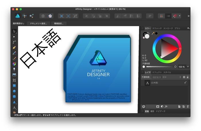 Affinity-Designer-Hero2