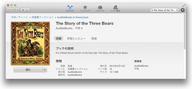 AudibleBooks-The-Story-of-the-Three-Bears