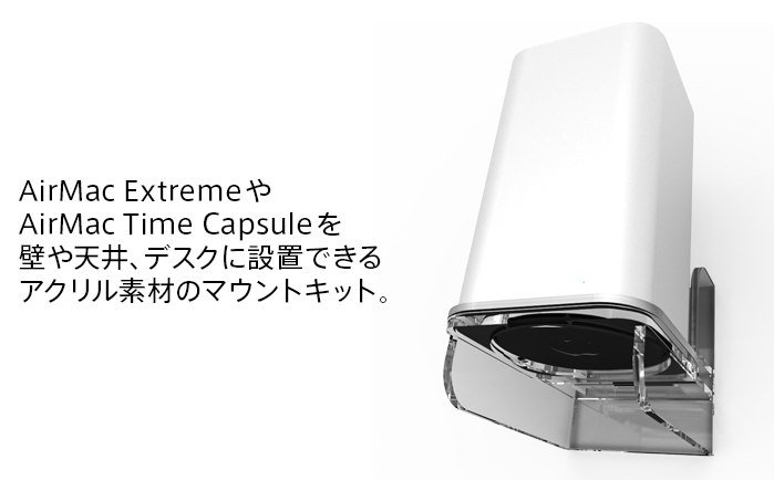 Air-Mount-for-AirMac-Extreme-TimeCapsule