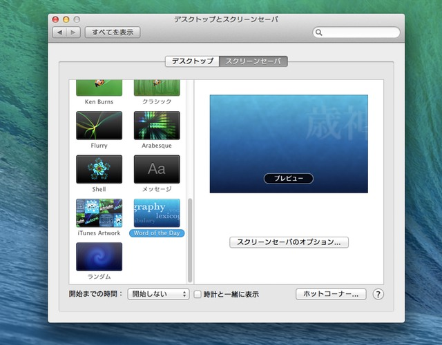 OS-X-Mavericks-スクリーンセーバー