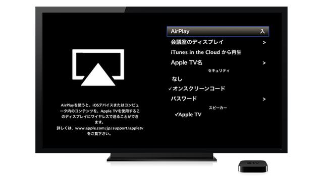 AppleTVのオンスクリーンコードをON