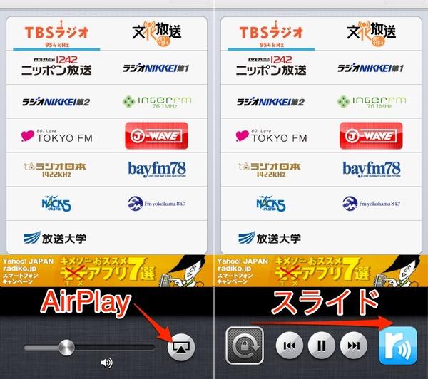 AppleTV-Radiko
