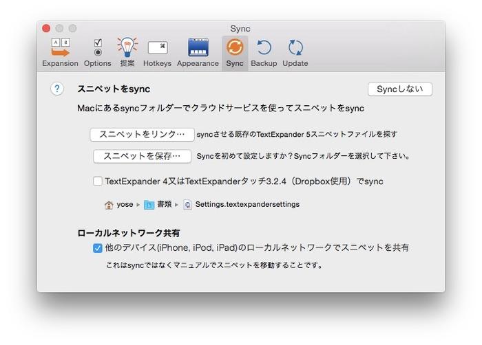 02-TextExpander-Sync