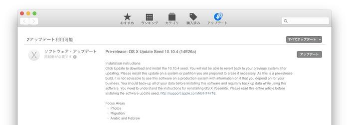 OS-X-Update-Seed-10-10-4-14E26a