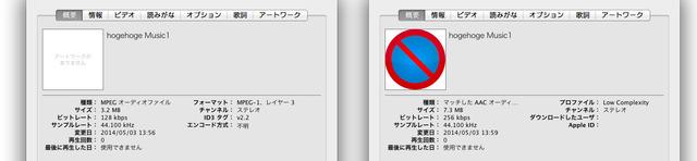 iTunes-Match-ダウンロード前後