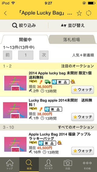 Apple-Lucky-Bag-2014-ヤフオク