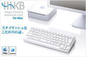 PFU Happy Hacking Keyboard Lite2 for Mac 日本語配列かな印字なし USBキーボード Mac専用モデル ホワイト PD-KB220MA