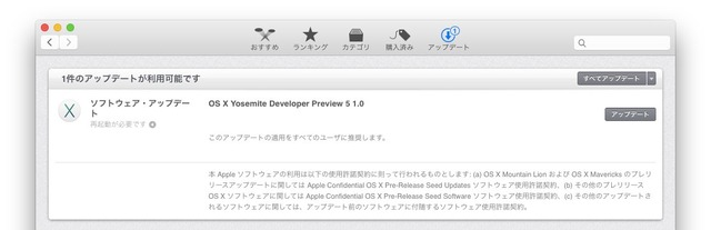 OS-X-Yosemite-Developer-Preview-5-1-Hero
