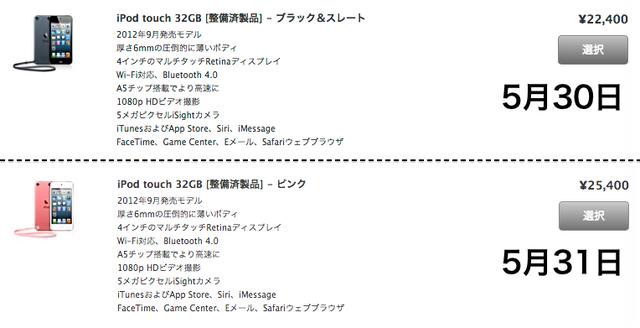 第5世代iPod-touch-整備済品も値上げ3