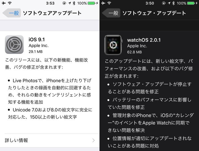 iOS91-watchOS201-Hero