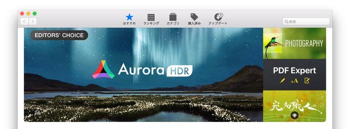 Aurora-HDR-Hero