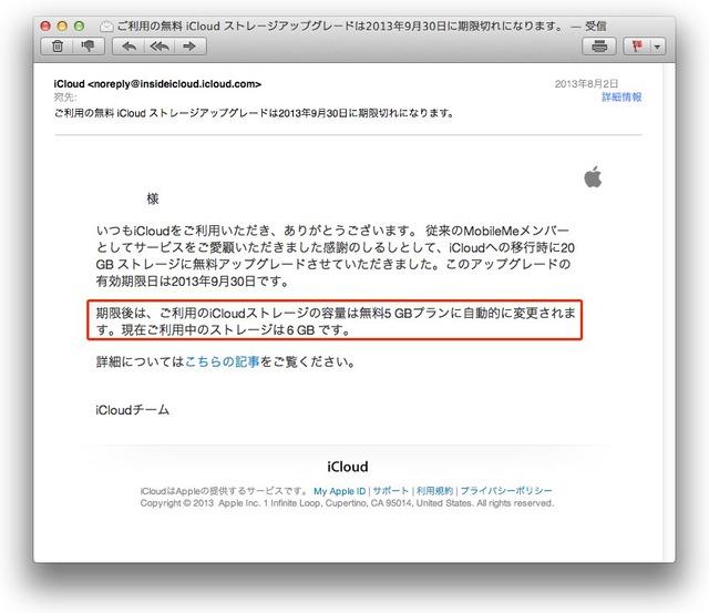 無料iCloudストレージアップグレードは9月30日で終了です