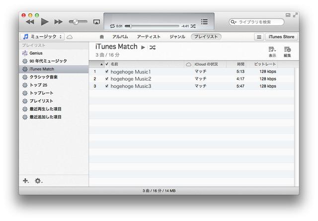 iTumes-Matchスマートプレイリスト-img1
