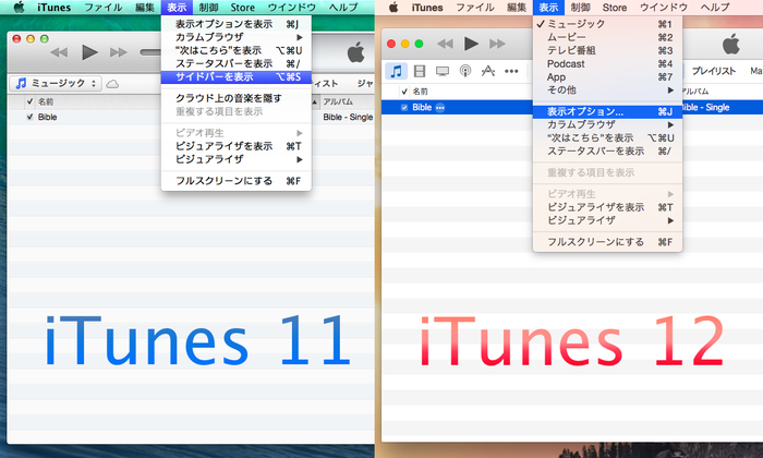iTunes-11-and-12-sidebar2