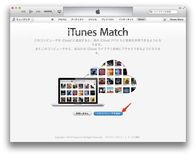 iTunesMatchにこのコンピュータを追加